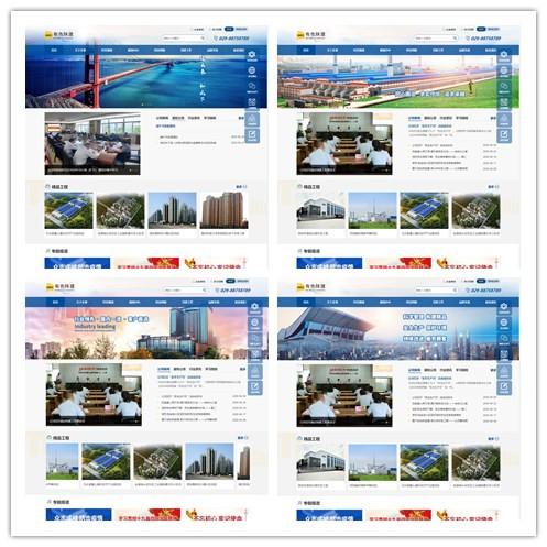 有色陕建门户网站改版升级上线
