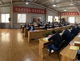 公司党委组织召开2020年中心组(扩大)第二次集中学习会