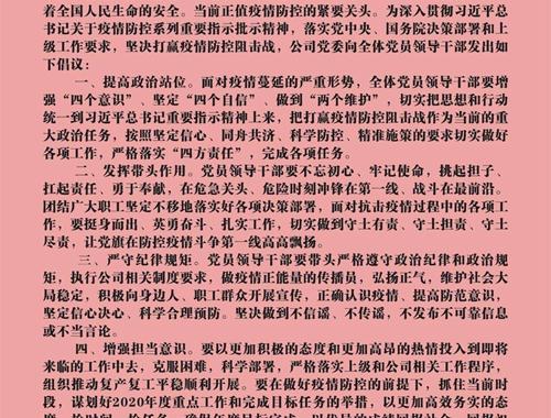 【疫情防控】团结一心,众志成城——致公司全体党员领导干部的倡议书