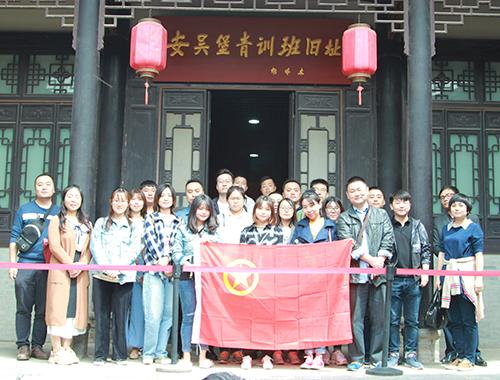 """公司团总支举办纪念""""五四""""青年节100周年参观学习活动"""