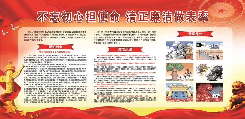 公司纪委组织开展反腐倡廉宣传教育月活动