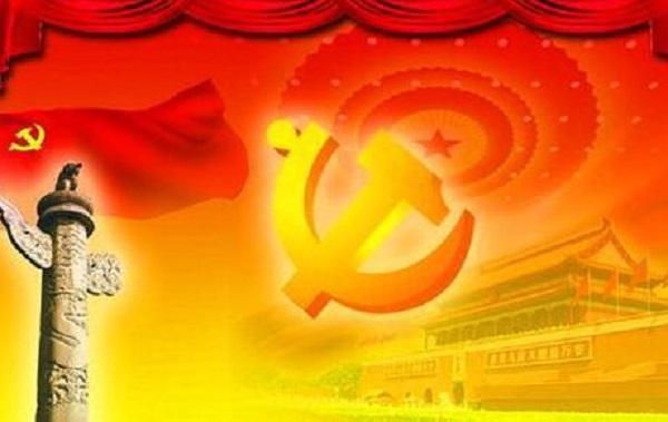 公司召开2020年党建暨纪检工作会议