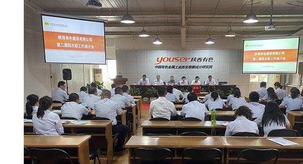 公司召开第二届四次职工代表大会