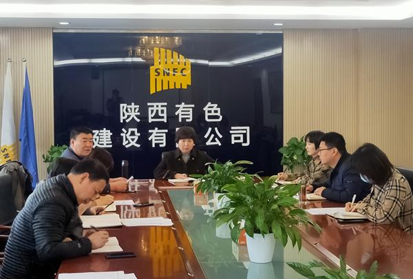 公司纪委召开2021年首次专题会议
