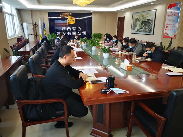公司第六党支部召开2020年度专题组织生活会暨民主评议会