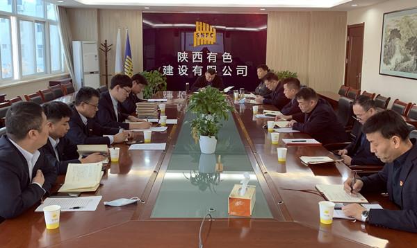 公司第三党支部召开2020年度组织生活会