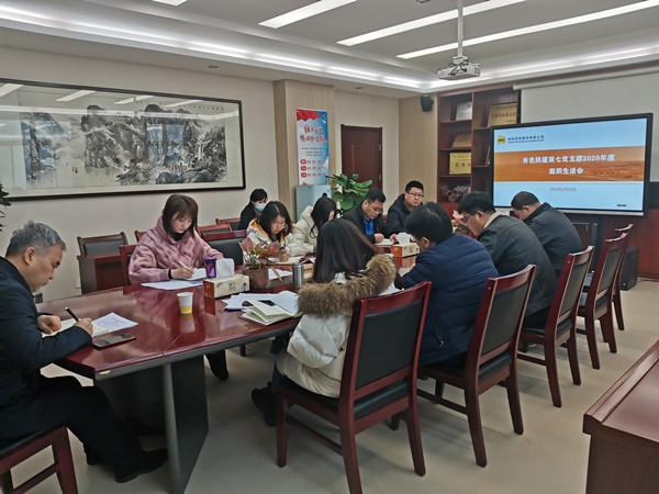 公司第七党支部召开2020年度组织生活会