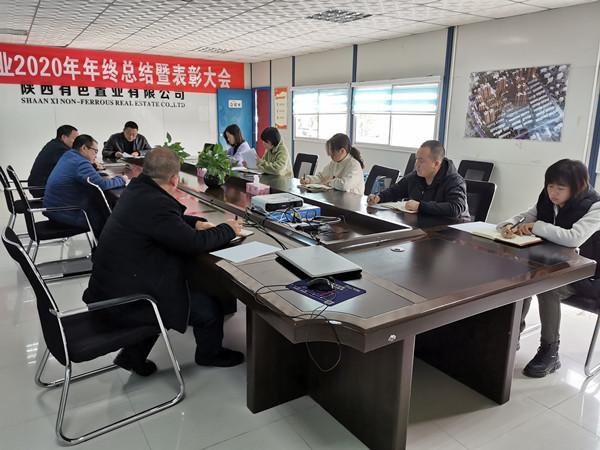 公司第八党支部召开2020年度组织生活会