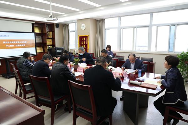 公司党委组织召开2021年中心组第二次集中学习