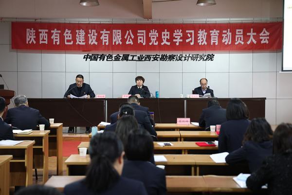 公司召开党史学习教育动员大会