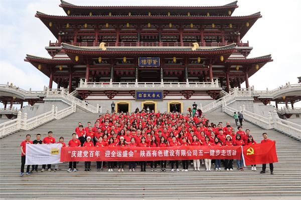 庆建党百年,迎全运盛会——公司开展健步走活动
