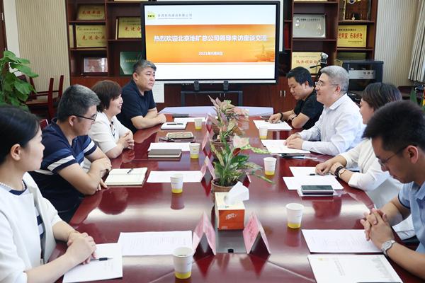 公司与北京地矿总公司签署战略合作协议