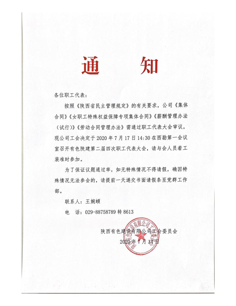 公司工会召开职工代表大会的通知_00.jpg
